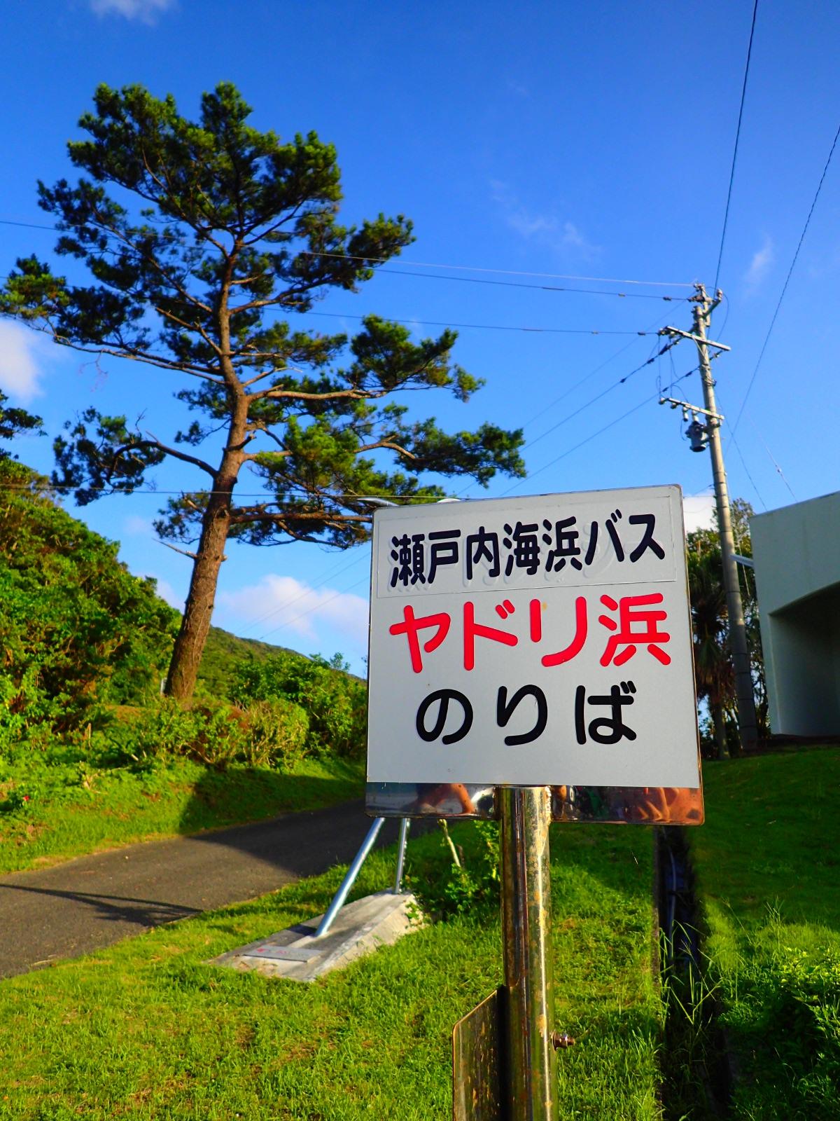 加計呂麻への起点となるヤドリ浜。ここから大島海峡を渡る(予定)。