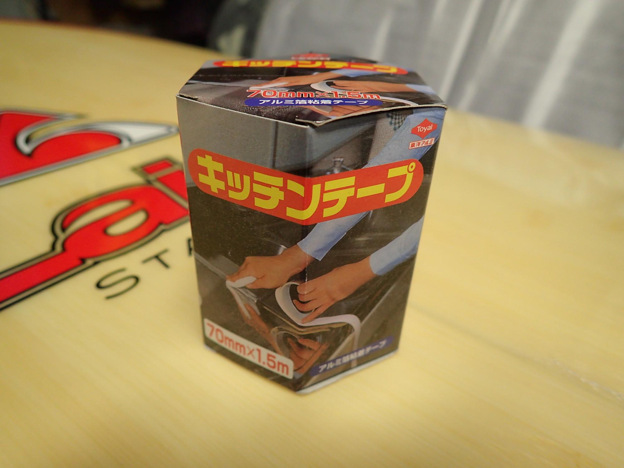 指定のアルミテープを購入。角を丸くしたら、ひび割れ箇所に貼るだけ。
